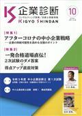 企業診断 2021年 10月号の本