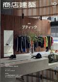 商店建築 2021年 10月号の本