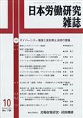 日本労働研究雑誌 2021年 10月号の本
