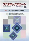 プラスチックスエージ 2021年 10月号の本