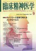 臨床精神医学 2021年 09月号の本