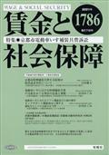 賃金と社会保障 2021年 9/25号の本