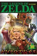 ゼルダの伝説トワイライトプリンセス 10の本