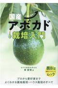 国産アボカド栽培入門の本