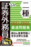 うかる!証券外務員二種最速問題集 2021ー2022年版の本