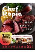 Chef Ropiaの本