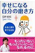 幸せになる自分の磨き方の本
