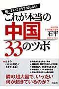 知っているようで知らないこれが本当の中国33のツボの本