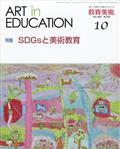 教育美術 2021年 10月号の本