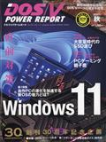DOS/V POWER REPORT (ドス ブイ パワー レポート) 2021年 11月号の本