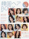 HAIR MODE(ヘアモード)増刊 韓国ヘア BOOK 特別編集 2021年 11月号の本