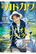 別冊カドカワ総力特集ナオト・インティライミ