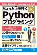 ちょっと上を行くPythonプログラミングの本