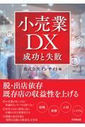 小売業DXの本