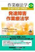 第3版 発達障害作業療法学の本