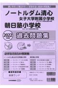 ノートルダム清心女子大学附属小学校朝日塾小学校過去問題集 2022年度版の本