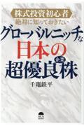グローバルニッチな日本の超優良企業株の本