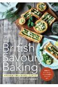 British Savoury Bakingの本