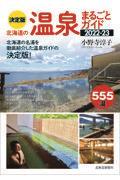 北海道の温泉まるごとガイド2022ー23の本