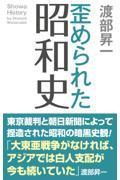 歪められた昭和史の本