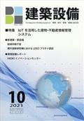 月刊 BE建築設備 2021年 10月号の本