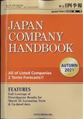 JAPAN COMPANY HANDBOOK (ジャパンカンパニーハンドブック) 会社四季報英文版 2021年 10月号の本