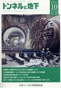 トンネルと地下 2021年 10月号の本