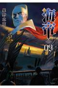 海帝 09の本