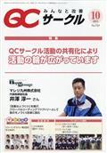 QC (キューシー) サークル 2021年 10月号の本