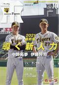 月刊 タイガース 2021年 10月号の本