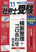 月刊 社労士受験 2021年 11月号の本