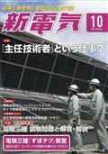 新電気 2021年 10月号の本