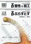 塑性と加工 2021年 09月号の本