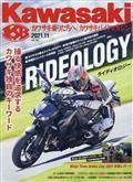 Kawasaki (カワサキ) バイクマガジン 2021年 11月号の本