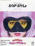 Snip Style (スニップスタイル) 2021年 11月号の本
