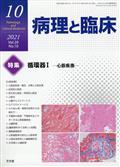 病理と臨床 2021年 10月号の本