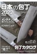 日本の包丁 2022の本