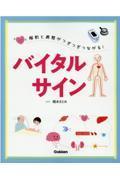 解剖と病態がつぎつぎつながる!バイタルサインの本