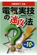 改訂10版 電気実技の速攻法の本