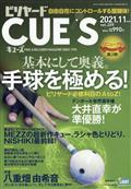 ビリヤード CUE'S (球's) 2021年 11月号の本