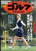 週刊 ゴルフダイジェスト 2021年 10/19号の本