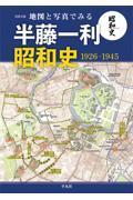 地図と写真でみる半藤一利昭和史1926ー1945 1926ー1945の本