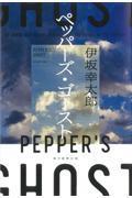 ペッパーズ・ゴーストの本