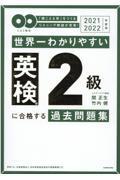 世界一わかりやすい英検2級に合格する過去問題集 2021ー2022年度用の本