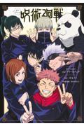 TVアニメ『呪術廻戦』1st seasonコンプリートブックの本