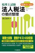 法人税法の要点整理 令和4年受験用の本
