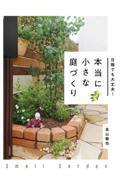 本当に小さな庭づくりの本