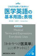第4版 医学英語の基本用語と表現の本