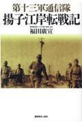 第十三軍通信隊 揚子江岸転戦記の本