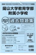 岡山大学教育学部附属小学校過去問題集 2022年度版の本
